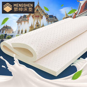 ¥699 MENGSHEN 梦神 泰眠 泰国进口乳胶床垫 180*200*5cm'