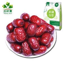 三叶果 新疆红枣灰枣和田大枣 ¥13