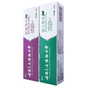 第二件4元 云南三七植物牙膏 ¥10