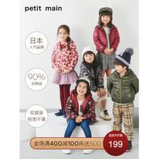 日本人气童装 petitmain 羽绒服 双面可穿 A类安全标准 139元包邮 持平历史低价