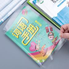 迪斯熊包书皮自粘免裁透明磨砂书套 券后¥17.8
