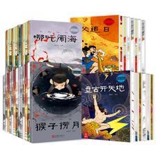 《中国古代神话故事绘本》+《小暖羊系列绘本》共40册 19.8元包邮