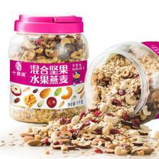 十景斋混合坚果水果燕麦片桶装(含腰果)1000g *5件 69.5元(合13.9元/件)