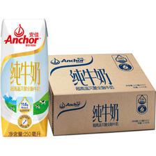 Anchor 安佳 全脂UHT纯牛奶 250ml*24 79元