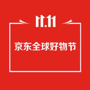 京东11.11 神券日 全天整点抢神券 今夜0点开始