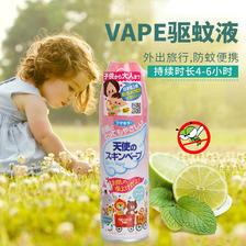 长效、母婴可用:200ml 日本VAPE 未来 儿童天使驱蚊喷雾(粉色款) 29元包邮