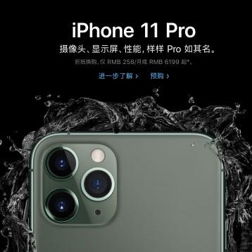 【苹果新机开售】iPhone 11售价5499元起