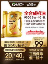9日0点!龙蟠SONIC9000 5W-40全合成汽车机油4L 前500件59.9包邮 3桶99/桶 5W-30款同