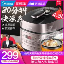 ¥299 美的电压力锅5L家用官方2旗舰正品3智能4人全自动双胆高压饭煲507