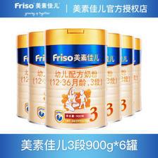 美素佳儿(Friso)幼儿配方奶粉3段(1-3岁幼儿适用) 900g*6罐 荷兰原装进口 9