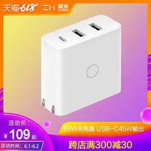 1日0点、618预告:ZMI 紫米 HA832 65W快充版 充电器 106元包邮(需用券) ¥146