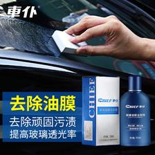 车仆前挡风玻璃去油膜清洗剂清洁汽车用前挡档内强力去污去除垢净  券后19
