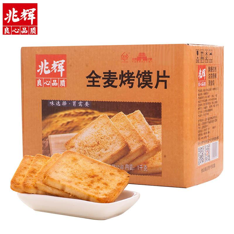 兆辉 烤馍片 香辣/孜然味 1000g 19.8元包邮(需用券)