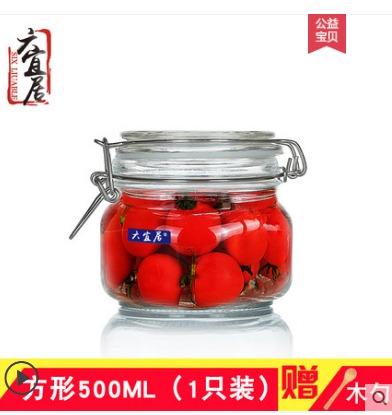 六宜居 玻璃密封罐 500ml 送木勺4.3元(需用券)