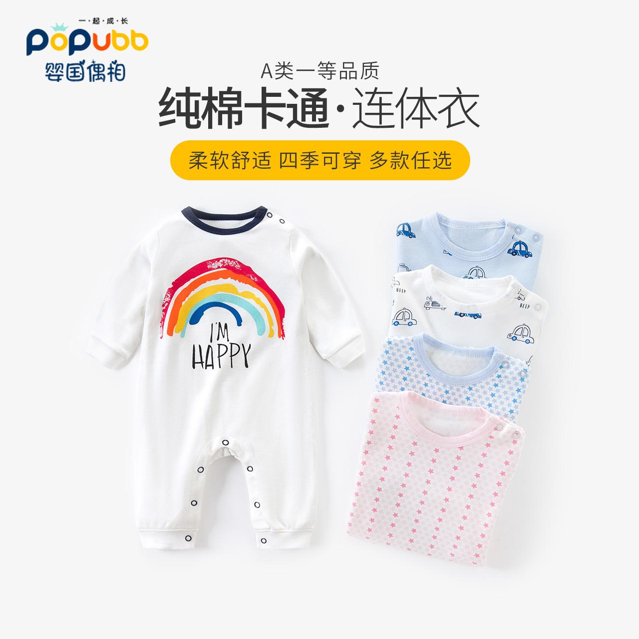 POPUBB 婴国偶相 新生婴儿短袖哈衣 11.95元