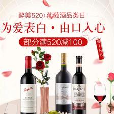 促销活动:京东醉美520葡萄酒品类日 部分满520减100