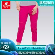 清仓 君羽 女薄款弹力速干七分裤 休闲裤 66元最低价