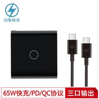 ZMI紫米65W快充头支持QC3.0 PD2.0双口MAX 3.6A适配器充电器线支持小米笔记本适用于安卓苹果手机黑色套装 129元