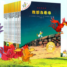 中国好书奖《不一样的卡梅拉》儿童畅销书全套12册 68元包邮