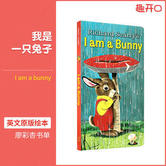 《I am a Bunny 我是一只兔子》英文原版绘本 4.9元包邮(需用券)