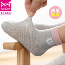 猫人 薄款纯棉儿童袜子 5双 10.9元包邮
