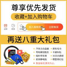 乔氏 荣耀简洁版 汽车坐垫 6件套 119.5元