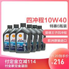 ¥216 机油 【6件装】Shell壳牌 Advance Ultra 10W-40 爱德王子四冲程 1L 欧洲原装进