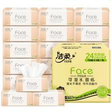 C&S 洁柔 粉Face 抽纸 3层*110抽*24包 54.9元包邮