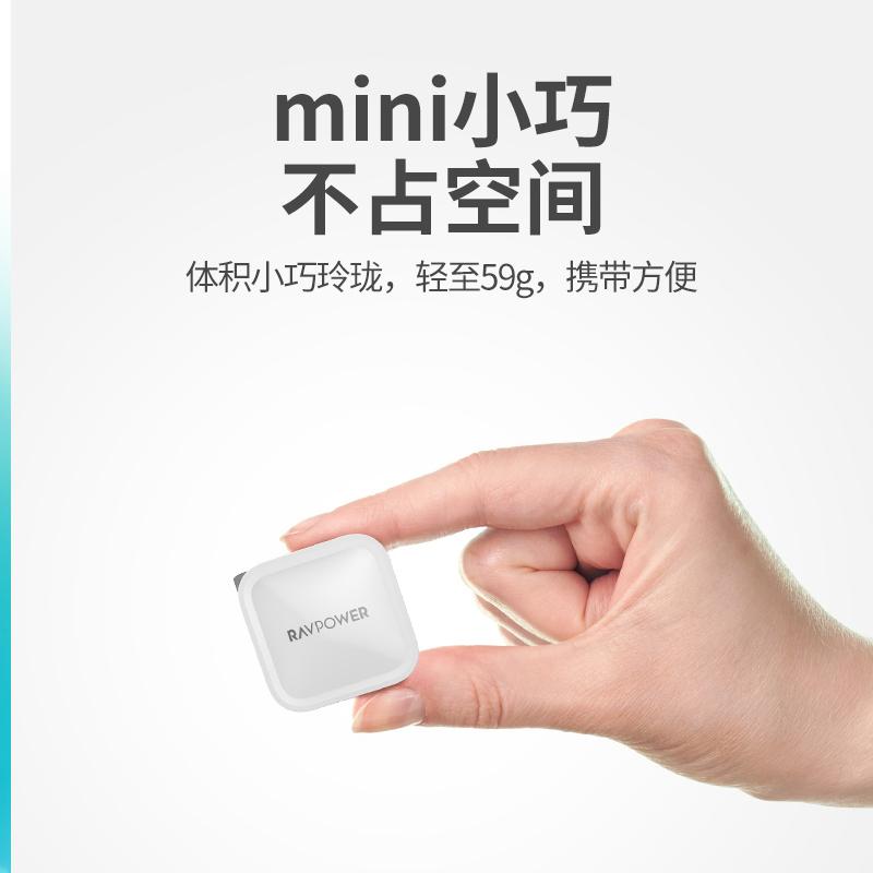 新品上市:RAVPower 30W氮化镓充电器 全球最小  券后149元
