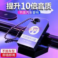 ¥26.8 车载u盘 汽车mp3播放器 热门音乐 16G