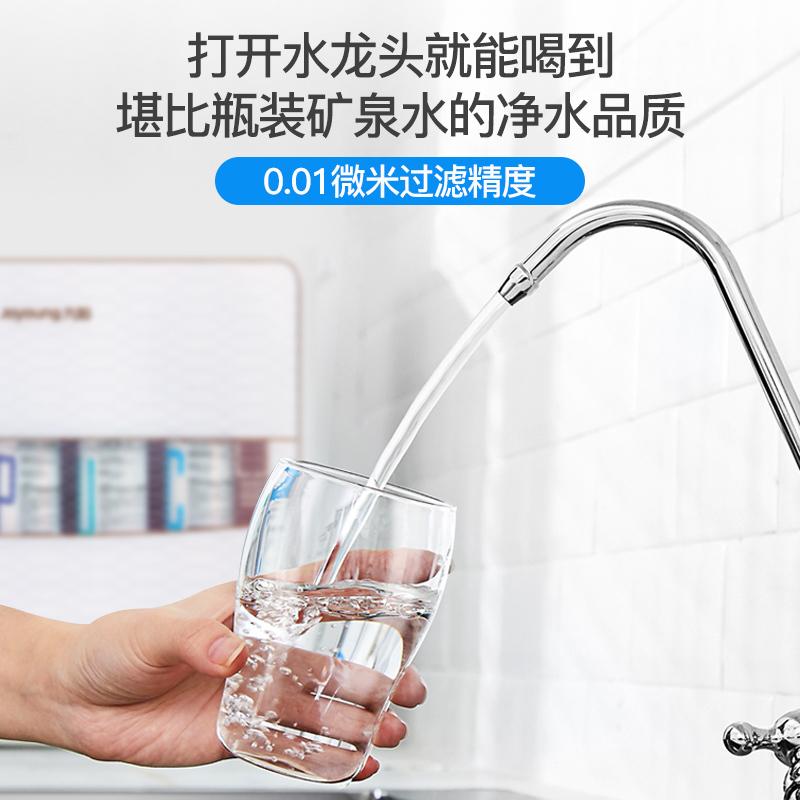 九阳(Joyoung) JYW-HC-1365WU 超滤净水器  券后469元