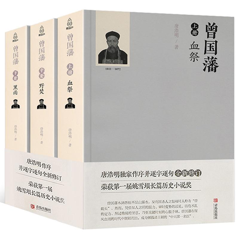 《曾国藩全集》完整版 全3册 券后29.8元包邮