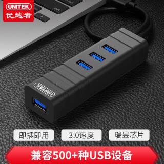 优越者USB分线器3.0 高速扩展4口HUB集线器 笔记本电脑一拖四多接口转换器 0.3米3056BK 29元