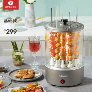 利仁 家用旋转无烟电烤肉机 自动烤串机 289元包顺丰