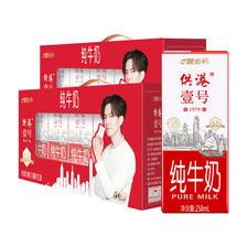 晨光 供港壹号纯牛奶 250mlx12盒x2箱+6盒 99.8元包邮
