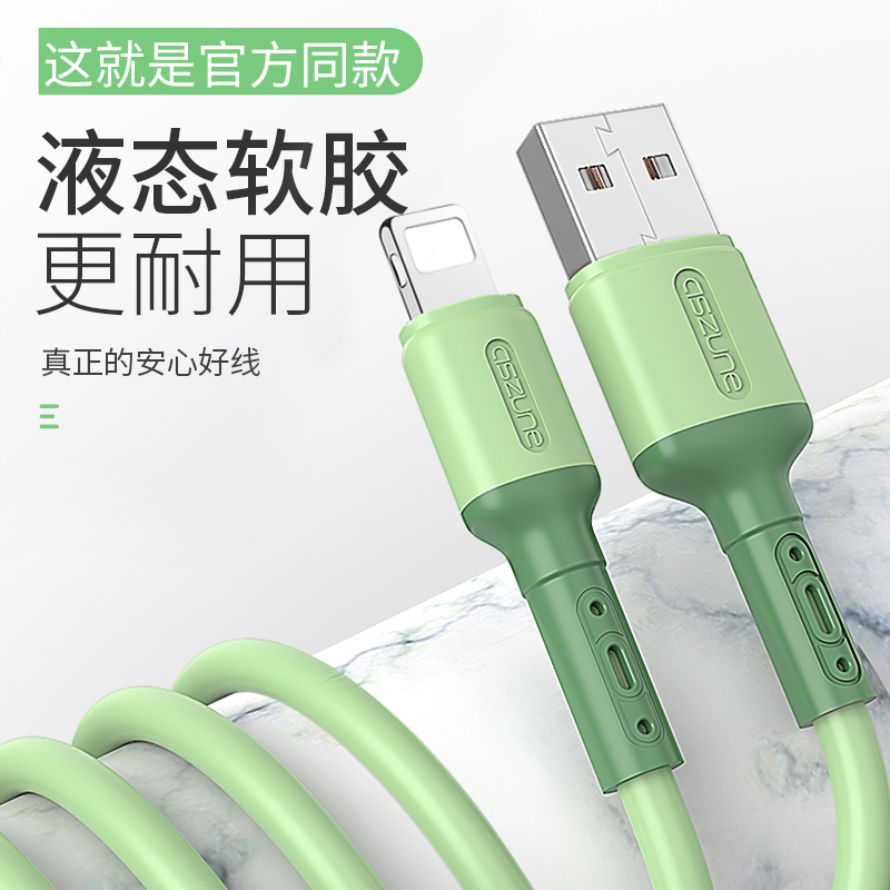 ASZUNE 艾苏恩 液态硅胶线身 苹果数据线 1.88米 两条装 多色可选 4.9元