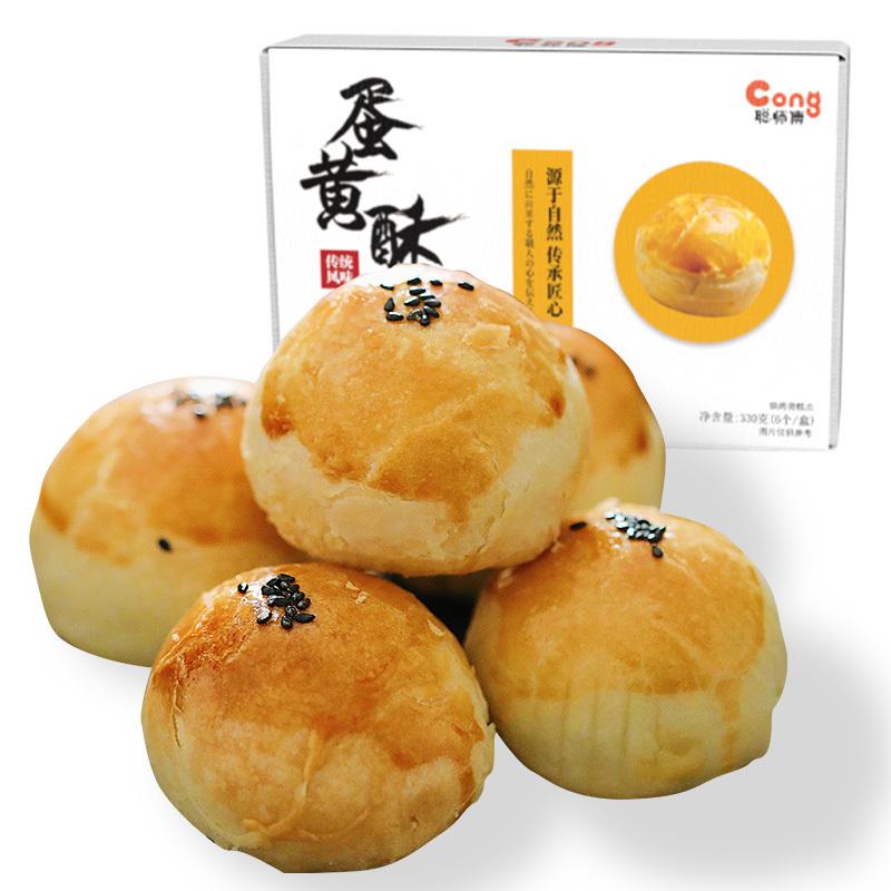 ¥14.98 聪师傅蛋黄酥330g*1盒*2件