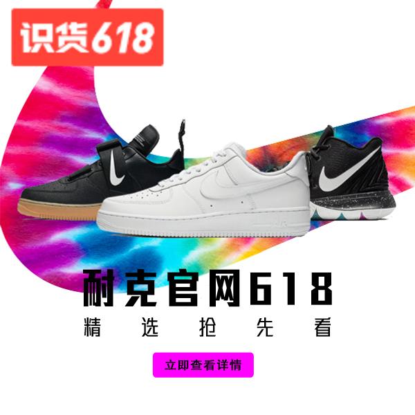 热门Nike官网诚意来袭!618正价商品5折起引爆全场 618来袭