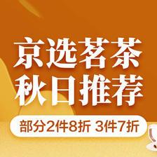 促销活动:京东京选茗茶秋日推荐 部分2件8折 3件7折
