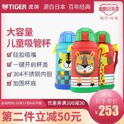 考拉海购黑卡会员: tiger 虎牌 MML-C06C 儿童保温杯 630ml *2件 421元包邮包税(合210.5元/件)'