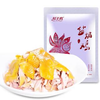 红子鸡 盐焗鸡 750g 手撕鸡 熟食 足龄散养鸡 京东自营 *4件 99.6元(合24.9元/件)