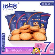 树上客 海盐/南乳味 网红日式小圆饼干 100g/袋 拍6件17.88元包邮