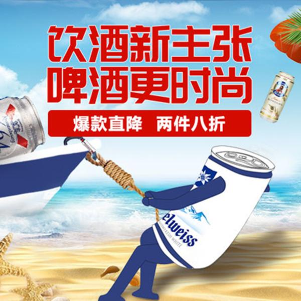京�|�酒新主��啤酒更�r尚 爆款直降 �杉�八折