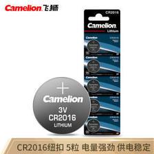 飞狮(Camelion)CR2016/DL2016 3V 纽扣电池 扣式电池 5粒 汽车遥控器/手绘板/电子