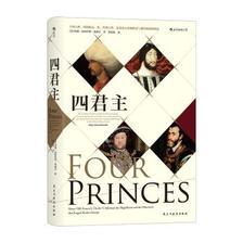 京东PLUS会员:《汗青堂丛书021:四君主》精装 低至18.16元 ¥18