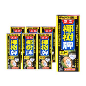 ¥16.7 降价!椰树牌 椰汁饮料 245ml*6盒