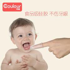 可啦 婴儿 手指套硅胶牙刷 5.9元包邮