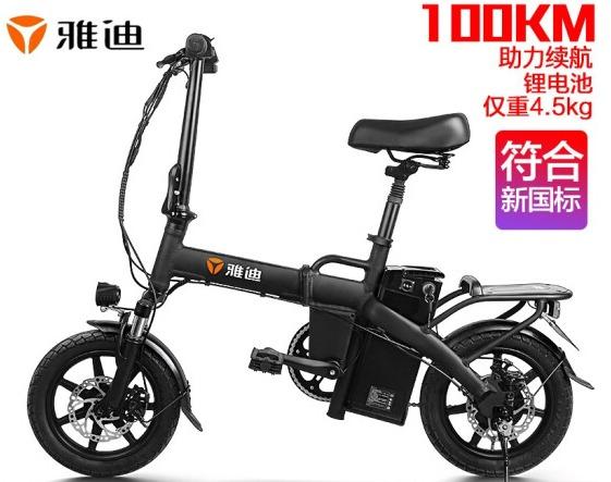 ¥2399 yadea 雅迪 折叠电动自行车