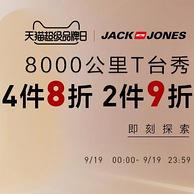19日,天猫男人节 JACK & JONES/杰克琼斯品牌服饰大促 19日前1000件5折起,满