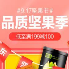 促销活动:京东917坚果节品质坚果季零食会场 低至满199减100